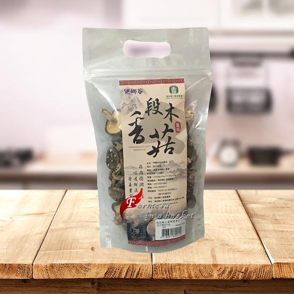伊娜谷~段木~香菇(100g)小包裝---南投縣仁愛鄉農會