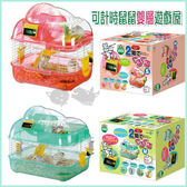 *KING WANG*【06110081】日本Marukan《可計時鼠鼠雙層遊戲屋》MR-758(M/綠)