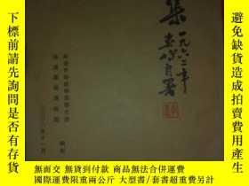 二手書博民逛書店罕見心聲集(李春鳴手書本)Y180595 李春鳴 南通華僑博物館