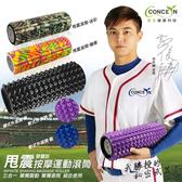 【Concern康生】膠曩型急速甩震按摩運動滾筒組合-紫+糖果