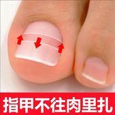 指甲正甲貼甲溝嵌甲腳趾甲矯正專用修腳刀鉗套裝炎 【新品熱賣】