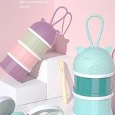 限定款奶粉盒寶寶奶粉盒便攜式嬰兒外出大容量分裝儲存盒迷你小號密封奶粉格