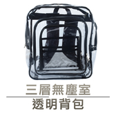 【U TECH 優鐵克】無塵室三層透明背包無塵包黑
