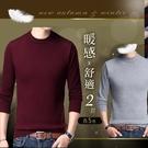 素面針織衫 圓領純色毛衣 V領長袖T 高領不刺膚男上衣 2款 M-3XL碼【C32030】
