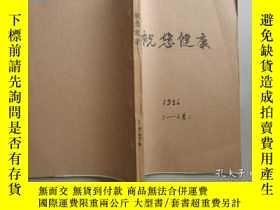 二手書博民逛書店祝您健康罕見1986.1-12Y222365 出版1986