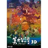 美力台灣3D 藍光BD附DVD | OS小舖