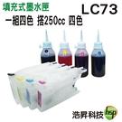 【短版空匣+250cc填充墨水四色一組】Brother LC73 填充式墨水匣 適用於MFC 6710/6910DW