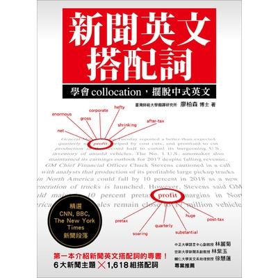 新聞英文搭配詞(學會collocation擺脫中式英文)