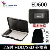 【免運費+贈3C束口袋】ADATA 威剛 外接盒 ED600 USB3.1 2.5吋HDD/SSD 防震型外接盒X1台【免工具拆裝 】