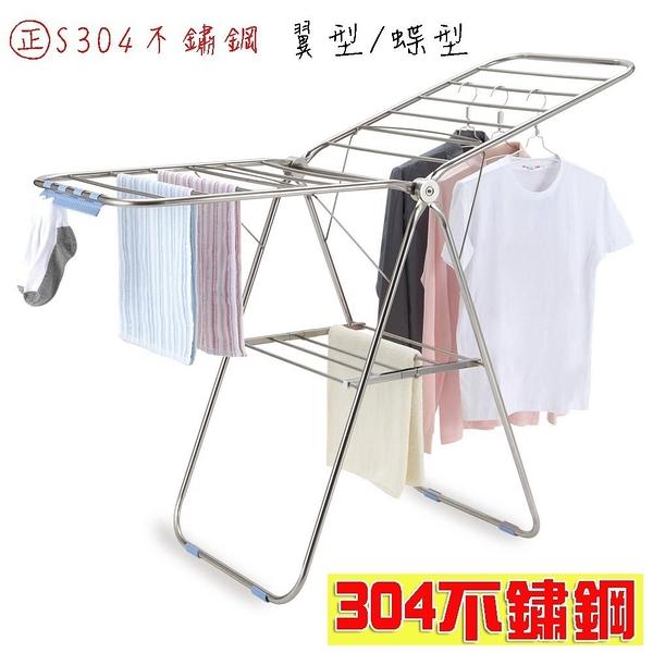CC004 正304不鏽鋼翼型折疊曬衣架 白鐵色 翼型曬衣架 輕巧型 蝶形晾衣架 落地式折疊翼型曬衣架
