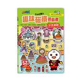 《風車出版》公主派對 - FOOD超人趣味磁鐵遊戲╭★ JOYBUS玩具百貨