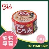 CIAO 多樂米濃湯罐(雞肉+鮪魚+柴魚片) 80g【TQ MART】