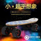 代步迷你小滑板四輪滑板成人兒童小魚板便攜滑板單翹板