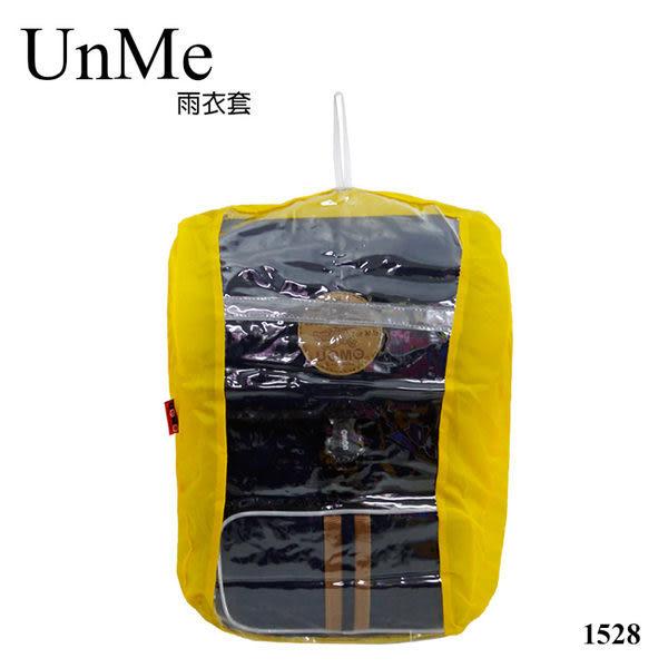 書包雨衣 Unme書包專用防雨雨罩 雨套 1528