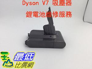到府取回 Dyson V7 吸塵器 鋰電池維修換芯服務 $100 (電池芯另計,原廠電池3300元)