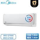 [Midea 美的空調]9-14坪 新豪華系列 變頻冷暖一對一分離式冷氣 MVC-G74HA+MVS-G74HA