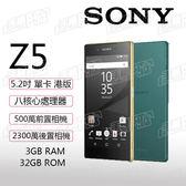 破盤 庫存福利品 保固一年 Sony Z5 32G 單卡 白/黑/銀/綠/粉 免運 特價:4850元