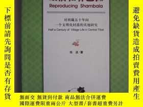 二手書博民逛書店罕見生活在香巴拉----對西藏五十年間一個文明化村落的實地研究(