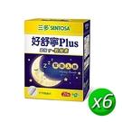 【三多生技】好舒寧®Plus複方植物性膠囊(20粒/盒) x 6盒 ~ 超值免運組