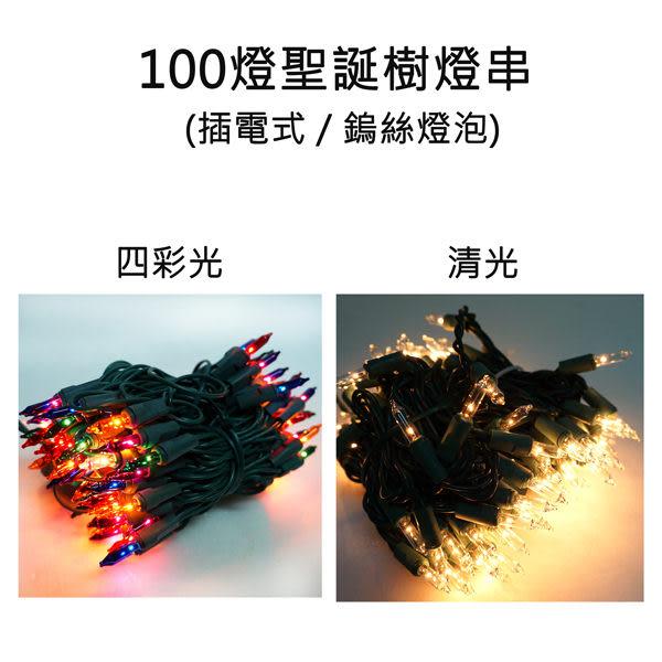 【摩達客】台灣製10呎/10尺 (300cm)特級綠松針葉聖誕樹 (+飾品組+100燈鎢絲樹燈7串)