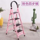 【四步梯】台灣現貨 摺疊梯 折疊梯 人字梯 好收納 多功能 梯子 工作梯 工具梯