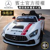賓士 Benz GT4 旗艦版 原廠授權 雙驅兒童電動車 烤漆白