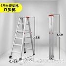 鋁合金人字梯折疊加厚梯子多功能室內外移動四五六步工程梯凳QM  圖拉斯3C百貨
