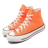 Converse 休閒鞋 Chuck Taylor All Star 70 HI 橘 米白 男鞋 女鞋 帆布鞋 運動鞋 【ACS】 167700C