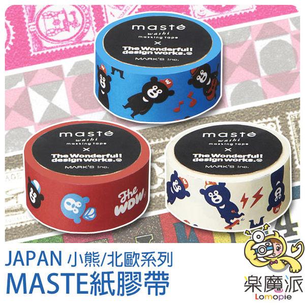 日本Japan maste紙膠帶 小熊 北歐系列 拍立得裝飾 紙膠帶 貼紙 禮物包裝