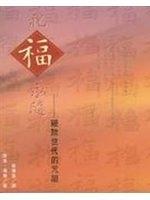 二手書博民逛書店 《祝福永隨:破除世代的咒詛》 R2Y ISBN:9575564162│席琦(Hickey