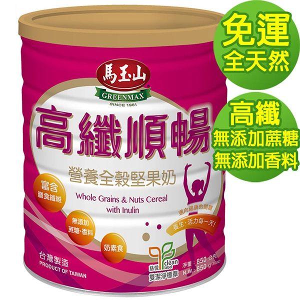 99免運【馬玉山】營養全穀堅果奶-高纖順暢配方850g~數量有限售完為止