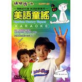 幼教-美語童謠-快樂比一比DVD 3片裝