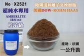 【龍門淨水】核子級 陰陽混和離子交換樹脂 超純水專用 IRN160 美國DOW-ROHM HAAS 實驗室(X2521)