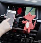 車載支架 車載手機支架汽車創意便攜車用出風口可愛卡通支撐固定卡扣式導航 町目家