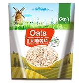 【Cepis】有機大燕麥片500g/袋