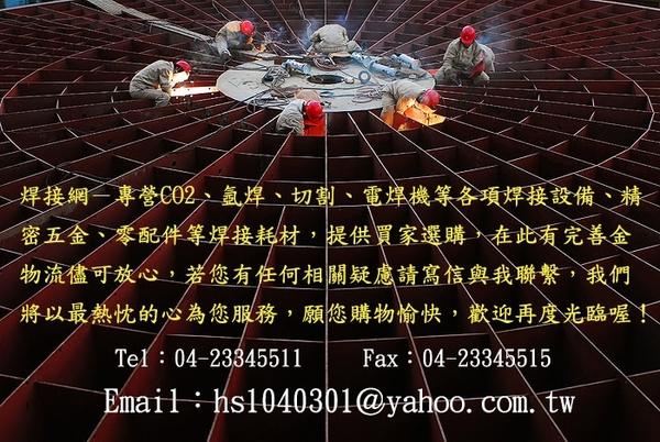 焊接五金網 - 導管350A-5M(國際.大電一體)