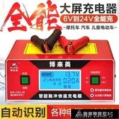 充電機 汽車電瓶充電器6V12V24V伏全智慧自動通用型蓄電池16V純銅充電機 YTJ