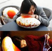 創意仿真食物煎蛋抱枕被子兩用荷包蛋毛絨玩具惡搞整人生日禮物女