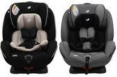 奇哥 Joie豪華成長型汽座/安全座椅 (0-7歲)(二色可挑) 6841元+贈貝恩防曬乳液【豪華版 】