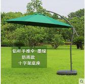 戶外遮陽傘庭院傘室外太陽傘折疊遮陽戶外傘擺攤崗亭香蕉傘igo 夏洛特