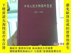 二手書博民逛書店罕見中華人民共和國外交史【1949—1956】精裝19465 裴