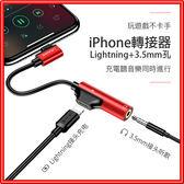 Usams iPhone轉接器 Lightning+3.5mm孔【玩遊戲不卡手】聽音樂同時進行【J05】