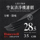 Honeywell - 空氣清淨機濾網 ...