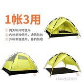 帳篷 帳篷戶外2人3-4人全自動二室一廳野營野外露營帳篷雙人 igo igo 1995生活雜貨