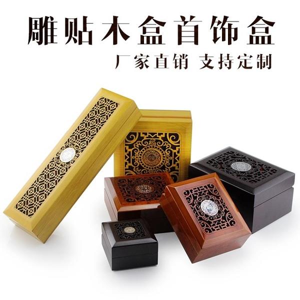 珠寶首飾盒木質高檔佛珠盒子項鏈吊墜包裝盒【聚寶屋】