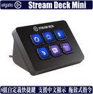 [地瓜球@] Elgato Stream Deck Mini 操作控制台 視頻 直播 觸控式 快捷鍵