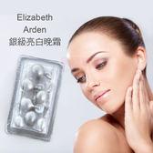 Elizabeth Arden 雅頓 銀級亮白晚霜 7顆入/單個 試用包 旅行包【特價】★beauty pie★