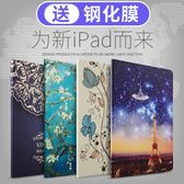 2019新款iPad保護套蘋果9.7英寸2017平板電腦pad7新版a1822皮套硅膠 降價兩天