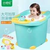 兒童洗澡桶嬰兒浴盆寶寶浴桶可坐躺小孩用品泡澡沐浴桶大號 igo