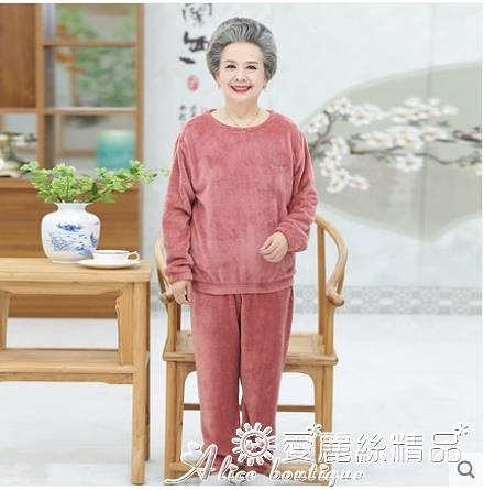 睡衣 中老年睡衣女秋冬加厚奶奶衣服法蘭絨媽媽家居服老太太珊瑚絨套裝 愛麗絲